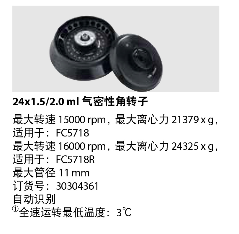 FC5816/FC5816R离心机转子2